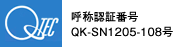 呼称承認番号QK-SN1205-108号